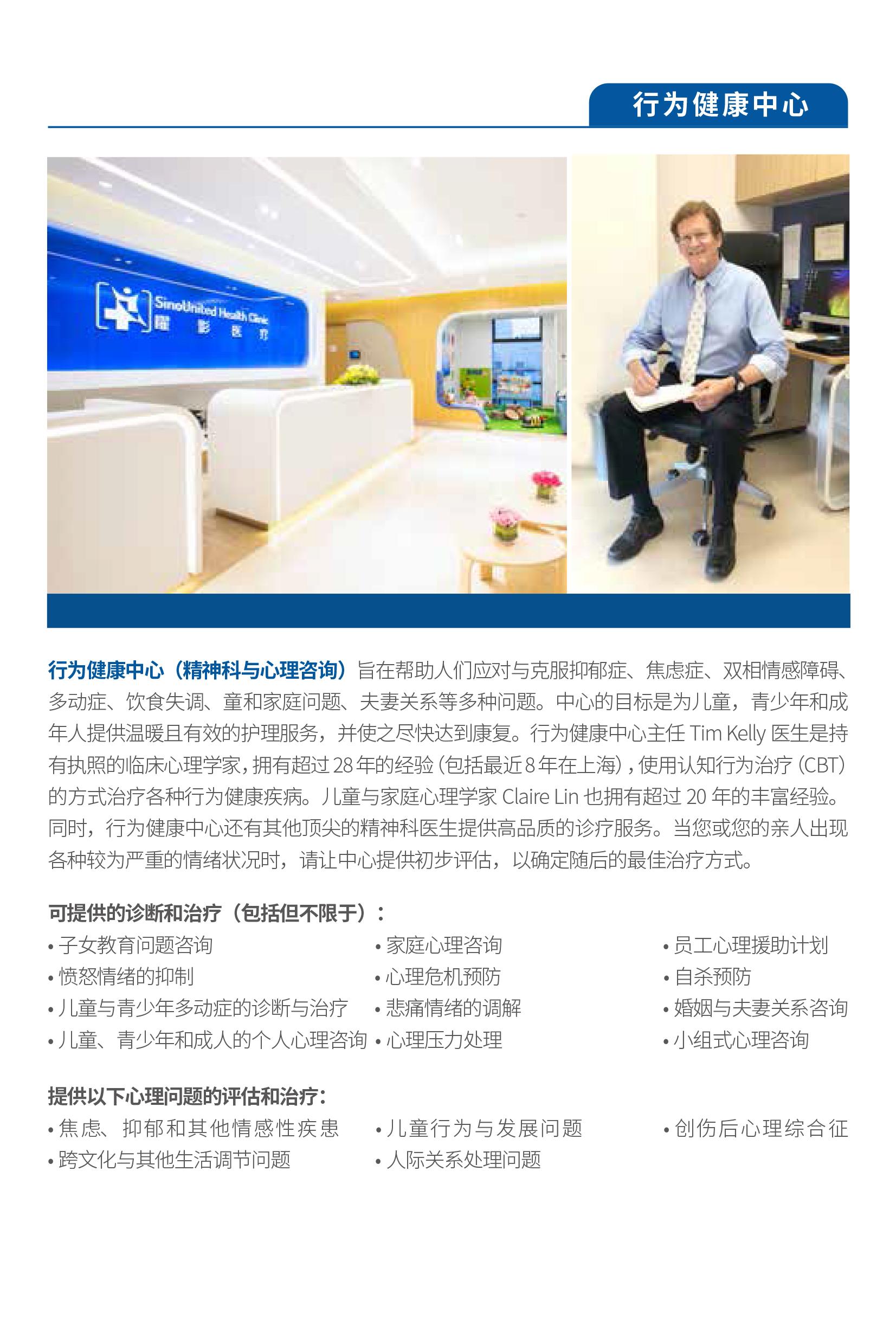 曜影医疗行为与健康发展-中文.jpg